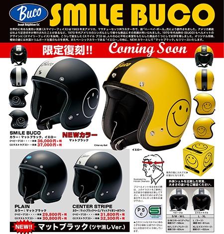 SMILE_BUCO広告2.jpg