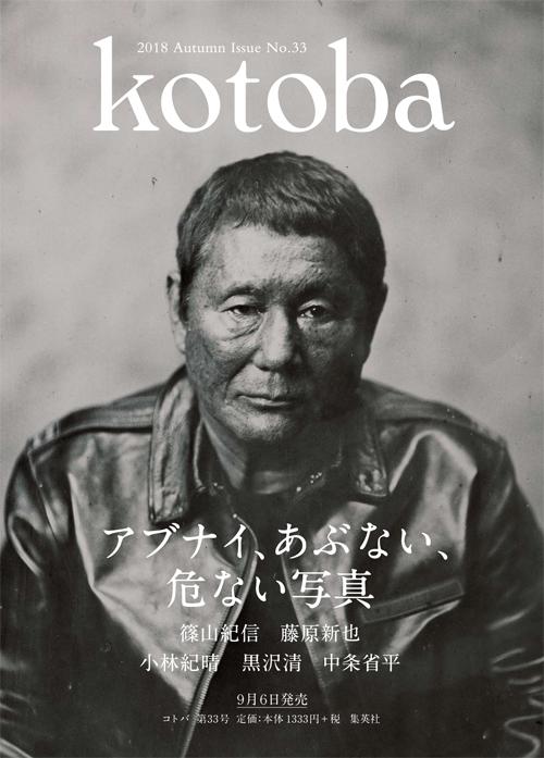 kotoba_news.jpg